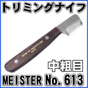 トリミング用品 トリミングナイフ 613 アンダーコート【中粗目】 pet-dougu