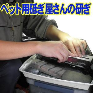 【トリミングシザー】 ペット用研ぎ屋さん 砥ぎ 1丁 はさみ|pet-dougu