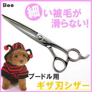 プードル用トリミングシザー Bee 70GZa ギザ刃 仕上げ 荒刈り|pet-dougu