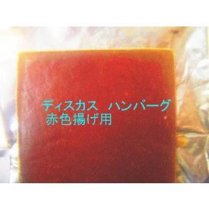 特注 冷凍 ディスカス ハンバーグ 赤色揚げ 100g (5枚)