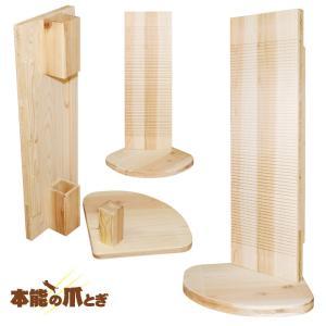 爪とぎ 木製 杉にゃん 本能の爪とぎ 縦型 入隅  研ぎカスが出にくく衛生的 長持ち つめとぎ スクラッチ 猫用品 柱 壁|pet-kagu-kagu