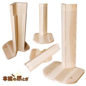 爪とぎ 木製 杉にゃん 本能の爪とぎ 縦型 出隅/平壁 研ぎカスが出にくく衛生的 長持ち つめとぎ スクラッチ 猫用品 柱 壁|pet-kagu-kagu