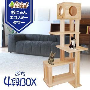 キャットタワー 木製 杉にゃん 据え置き ぷち4段BOX 全高161cm おすすめ シニア 子猫 1年保証 運動不足 おしゃれ 設置 簡単 pet-kagu-kagu