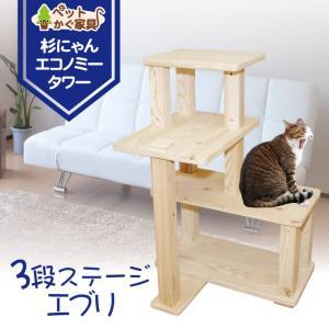 キャットタワー 木製 杉にゃん 据え置き エブリ 全高106cm おすすめ シニア 子猫 小型 爪とぎ 1年保証 運動不足 おしゃれ 設置 簡単 pet-kagu-kagu