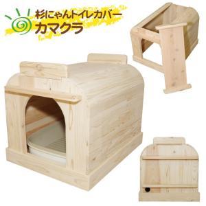猫ハウス ベッド ペット用品 木製 トイレカバー 杉にゃん カマクラ 犬猫用|pet-kagu-kagu