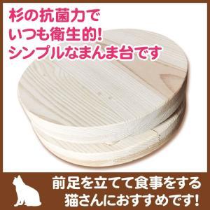 杉にゃん 木製 自然素材 まんま台 丸型 犬猫用|pet-kagu-kagu