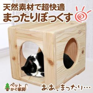 猫ハウス ベッド ペット用品 木製 まったりぼっくす 毛が絡まない 清潔 室内 爪とぎ 自然素材 健康 安心 手作り|pet-kagu-kagu