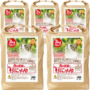 猫砂 命の猫砂 杉にゃん 小粒タイプ(ベビー) 15kg/5袋 成猫1匹約5ヶ月分 初めての猫向け 無添加 固まらない 流せる オーガニック 安心 安全 消臭 殺菌 pet-kagu-kagu