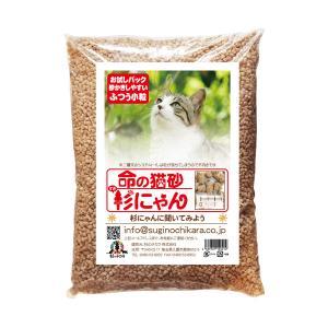 猫砂 命の猫砂 杉にゃん 小粒タイプ(ベビー) 1.5kg/1袋 お試し用 初めての猫向け 無添加 固まらない 流せる オーガニック 安心 安全 消臭 殺菌 pet-kagu-kagu