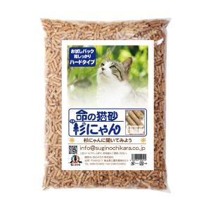 猫砂 命の猫砂 杉にゃん ハードタイプ 1.5kg/1袋 お試し用 無添加 固まらない 流せる オーガニック 安心 安全 消臭 殺菌 おすすめ pet-kagu-kagu