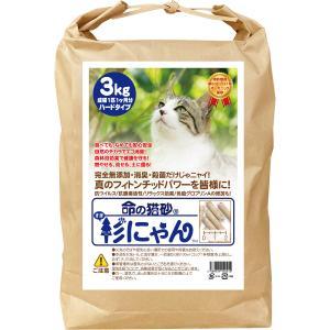 猫砂 命の猫砂 杉にゃん ハードタイプ 3kg/1袋 成猫1匹約1ヶ月分 無添加 固まらない 流せる オーガニック 安心 安全 消臭 殺菌 おすすめ pet-kagu-kagu