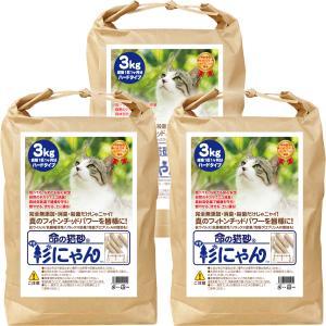 猫砂 命の猫砂 杉にゃん ハードタイプ 9kg/3袋 成猫1匹約3ヶ月分 無添加 固まらない 流せる オーガニック 安心 安全 消臭 殺菌 おすすめ pet-kagu-kagu