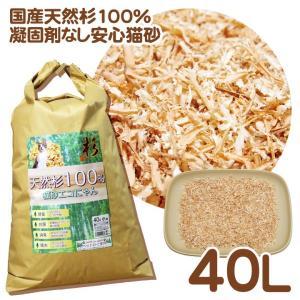 おがくず猫砂 ふわふわ エコにゃん 40リットル 自然素材 オーガニック 無添加 簡易梱包 猫用品 猫トイレ pet-kagu-kagu