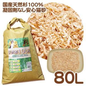 おがくず猫砂 ふわふわ エコにゃん 80リットル 自然素材 オーガニック 無添加 簡易梱包 猫用品 猫トイレ pet-kagu-kagu