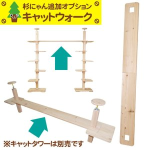 杉にゃん キャットタワー専用 追加オプション キャットウォーク 渡り板 タワー本体は別売 です pet-kagu-kagu