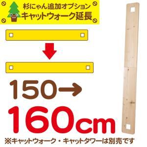 杉にゃん キャットウォーク 渡り板延長オプション 150→160cm 渡り板・タワー本体は別売です pet-kagu-kagu