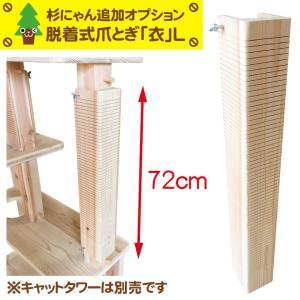 杉にゃん キャットタワー専用 追加オプション 本能の爪とぎ 衣(KOROMO) Lサイズ 72cm タワー本体は別売です|pet-kagu-kagu