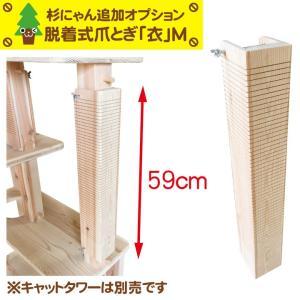 杉にゃん キャットタワー専用 追加オプション 本能の爪とぎ 衣(KOROMO) Mサイズ 59cm タワー本体は別売です|pet-kagu-kagu