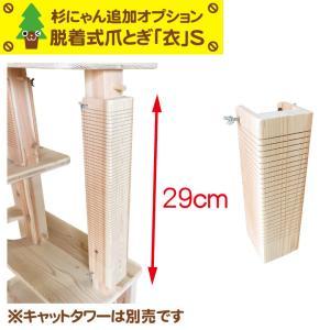 杉にゃん キャットタワー専用 追加オプション 本能の爪とぎ 衣(KOROMO) Sサイズ 29cm タワー本体は別売です|pet-kagu-kagu