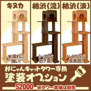 【天然素材 と 日本品質 に徹底的に拘ります】  (1)杉にゃんは「シックハウス症候群」の原因物質「...
