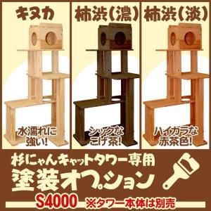 杉にゃん 追加オーダー 塗装 【S4000】  自然塗料 オプション 有料塗装 キャットタワー pet-kagu-kagu