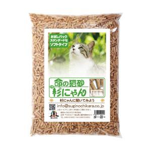 猫砂 命の猫砂 杉にゃん ソフトタイプ 1.5kg/1袋 お試し用 無添加 固まらない 流せる オーガニック 安心 安全 消臭 殺菌 おすすめ pet-kagu-kagu