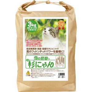 【命の猫砂】 ★どんな猫砂なの? 日本が誇る固有種「杉」から生まれた猫砂です。 新鮮な生おが粉に豊富...