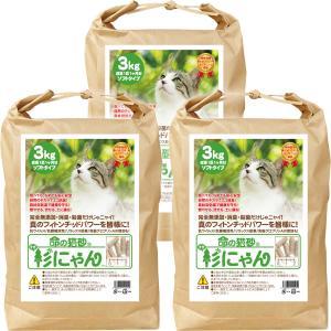 猫砂 命の猫砂 杉にゃん ソフトタイプ 9kg/3袋 成猫1匹約3ヶ月分 無添加 固まらない 流せる オーガニック 安心 安全 消臭 殺菌 おすすめ pet-kagu-kagu