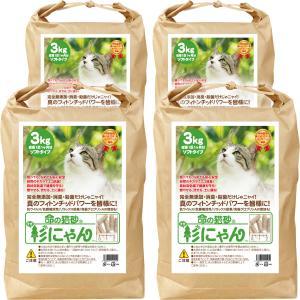 猫砂 命の猫砂 杉にゃん ソフトタイプ 12kg/4袋 成猫1匹約4ヶ月分 無添加 固まらない 流せる オーガニック 安心 安全 消臭 殺菌 おすすめ pet-kagu-kagu
