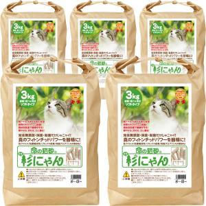 猫砂 命の猫砂 杉にゃん ソフトタイプ 15kg/5袋 成猫1匹約5ヶ月分 無添加 固まらない 流せる オーガニック 安心 安全 消臭 殺菌 おすすめ pet-kagu-kagu