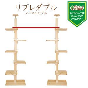 キャットタワー 木製 杉にゃん 突っ張り リプレW ダブルタワー 全高220-270cm おすすめ 爪とぎ 1年保証 運動不足 おしゃれ 設置 pet-kagu-kagu