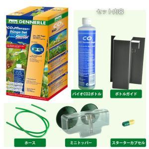 バイオCO2スターターセット デナリ DENNERLE 二酸化炭素 CO2添加器具|pet-kazoku|02