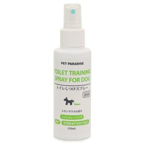 ペット ケア トイレ しつけ スプレー レモングラスの香り 120ml トイレ トレーニング おしっこ 幼犬 子犬 ペットパラダイス|ペットパラダイス