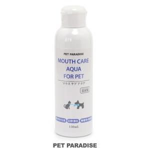 ペットケア 除菌 消臭 マウスケアアクア150ml|pet-para