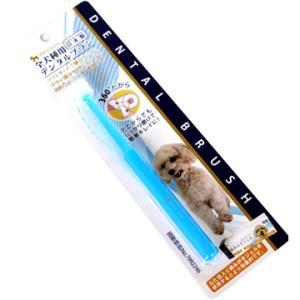 ソフトなタッチ 磨きやすい360度設計 極細毛 全犬種用歯ブ...
