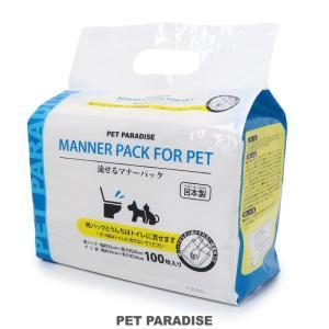流せる紙パック付 便利なお散歩ウンチ処理袋 流せるマナーパック