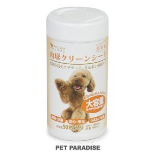 ペットパラダイス ペットケア用品 肉球クリーンシート