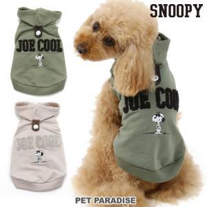 ペットパラダイス スヌーピー お揃い くすみ パーカー〔小型犬〕 超小型犬 小型犬