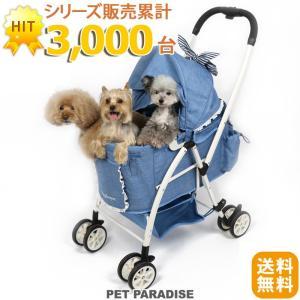 送料無料 ペットカート ペットバギー 多頭 犬用 折りたたみ...