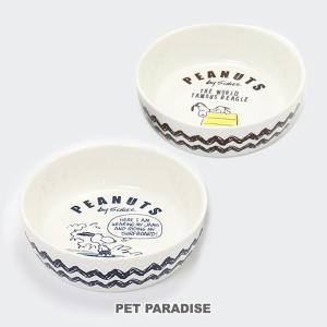 犬用品 ペットパラダイス スヌーピー シンプル 陶器 えさ皿 犬 餌入れ 食器 犬用品