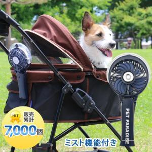 犬 扇風機 USB クリップ ペットパラダイス ミニ 扇風機 ミスト ハンディ ファン 3way ペット カート キャリー 携帯 小型 ポータブル