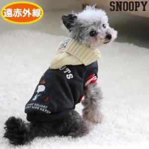【まとめ割り対象】犬服 犬 服 犬の服 冬服 ドッグウェア ペットパラダイス スヌーピー ニット帽 ...
