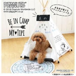 犬 テント ハウス ペットパラダイス スヌーピー スパイク柄 ティピー テント 簡易テント