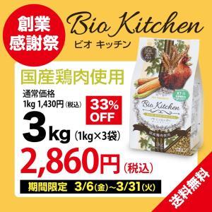お試し価格 ドッグフード 愛犬用 ビオキッチン 1kg×3個セット【合計3kg】  国産 犬用総合栄養 全犬種