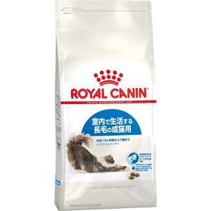 【お取り寄せ品】ロイヤルカナンFHN インドア ロングヘアー(室内で生活する長毛の成猫用) 10kg