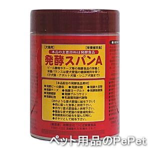 肉食では補完不能な栄養素を含有… 発酵スパンA 240g...