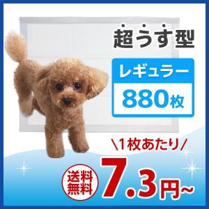 【送料無料】特製うす型ペットシーツレギュラー880枚 【※同...