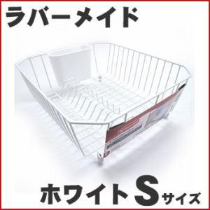 ラバーメイド 水切りかご 抗菌加工ディッシュドレーナー S 6008 ホワイト(水切りかご おしゃれ/水が流れる 水切り)