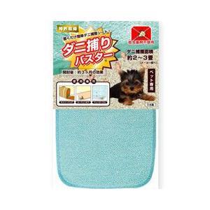ブランコ ペット専用 ダニ捕りバスター Sサイズ 2−3畳用|pet-square-cat