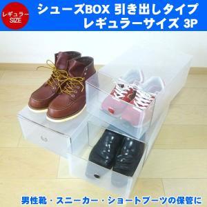 シューズボックス 靴箱 クリア 引出しタイプ レギュラー 3個セット(シューズケース/靴保管/収納ボックス) pet-square-cat